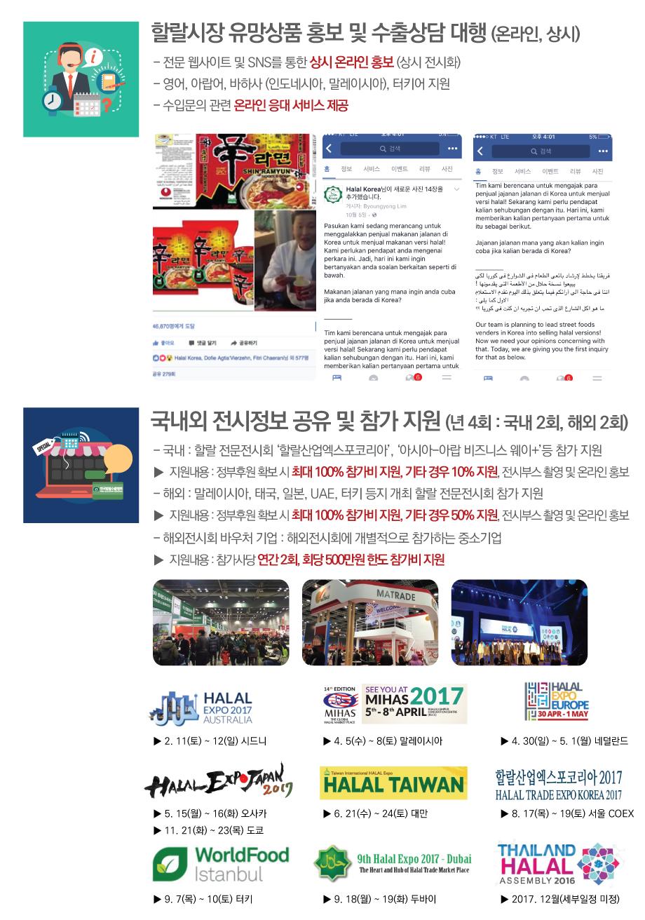 할랄수출협회-콘텐츠-지원사업.jpg