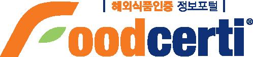 해외식품인증 정보포털 CI.png