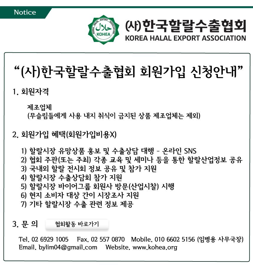 홈페이지-할랄팝업큰이미지.png
