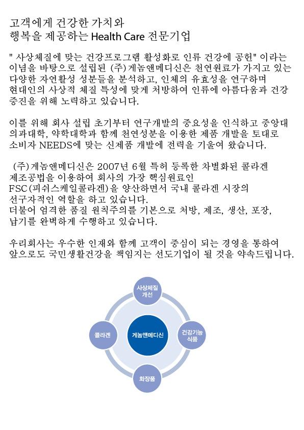 게놈앤메디신 사진1.jpg