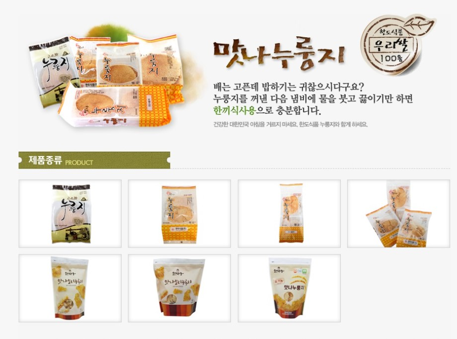 한도식품 사진3.jpg