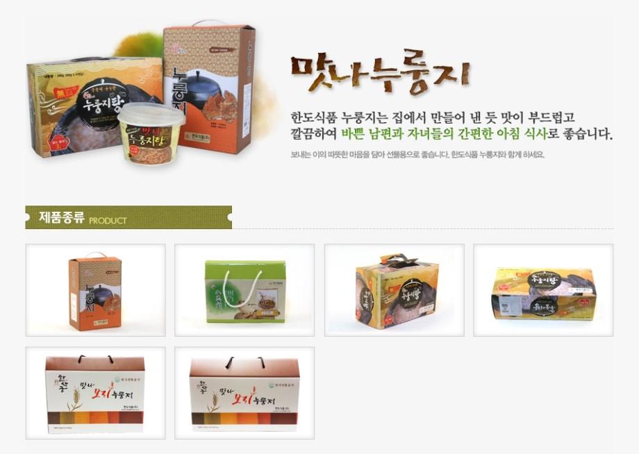 한도식품 사진4.jpg