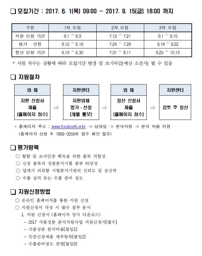 식품성분분석비용2.JPG