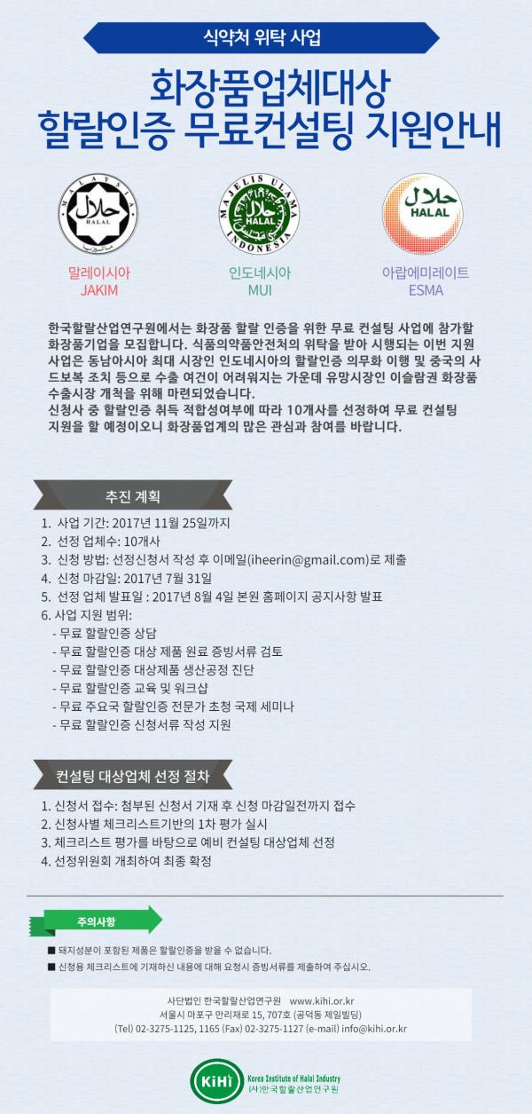 화장품 할랄인증 컨설팅 안내 페이지.png