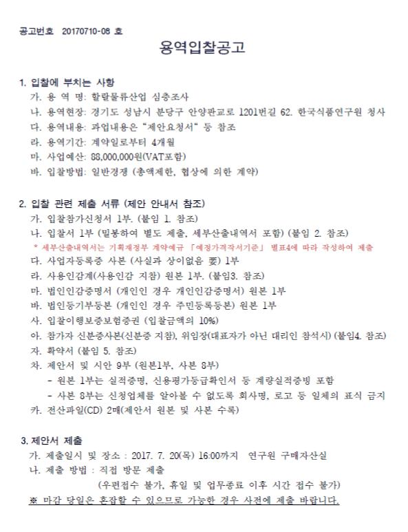 한식연_할랄물류산업심층조사-용역입찰공고.png