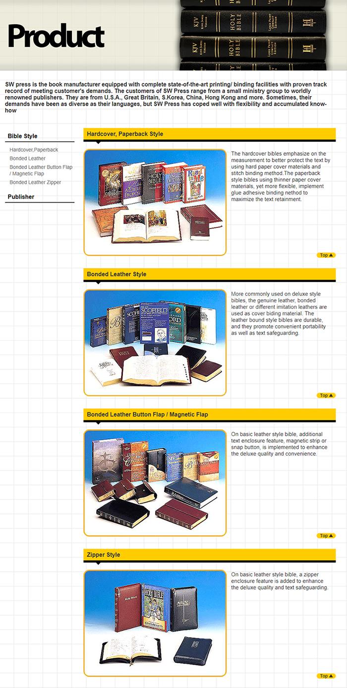 FireShot Capture 11 - SW Press _ World Best Bible maker - http___www.swpress.co.kr_product.html.png