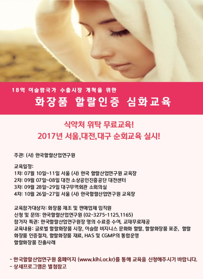 식약처 할랄인증심화교육 홍보페이지(장소확정).png