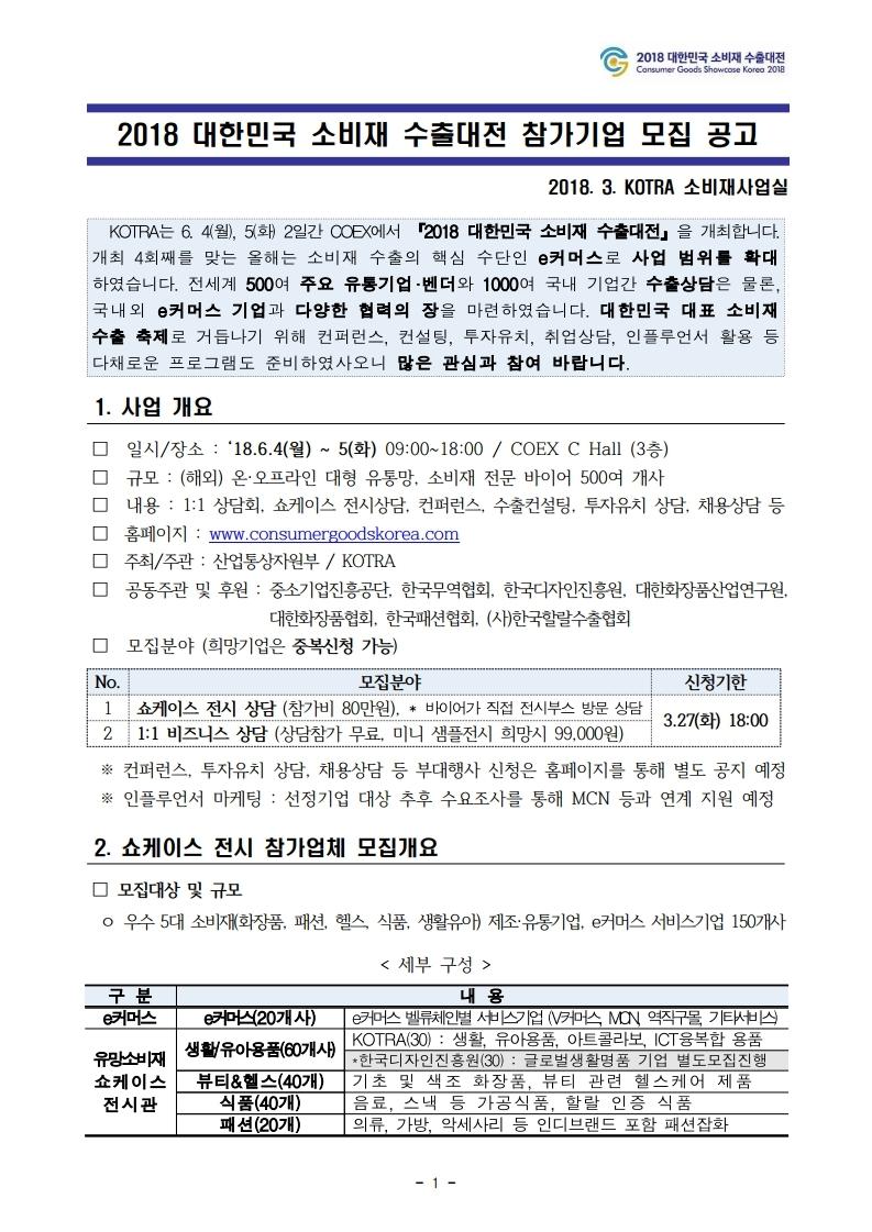 2018 소비재수출대전 모집공고문_(공고용)v2.pdf_page_1.jpg