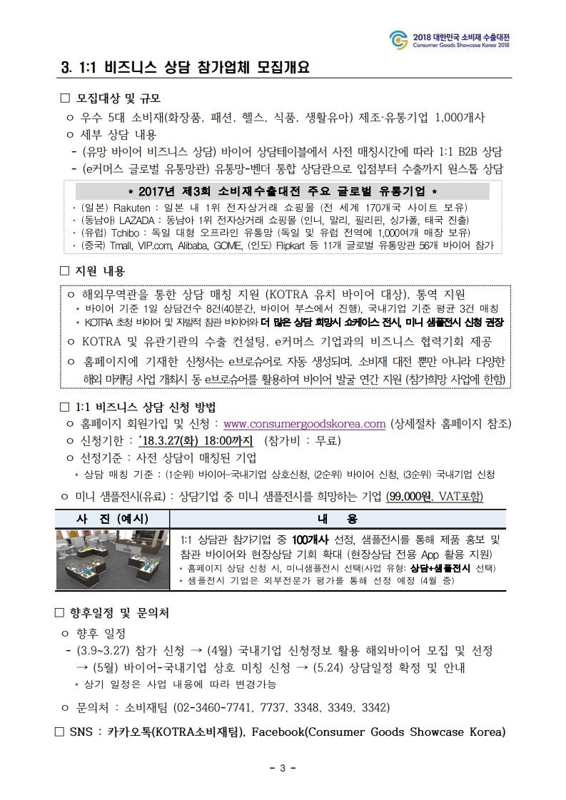 2018 소비재수출대전 모집공고문_(공고용)v2.pdf_page_3.jpg