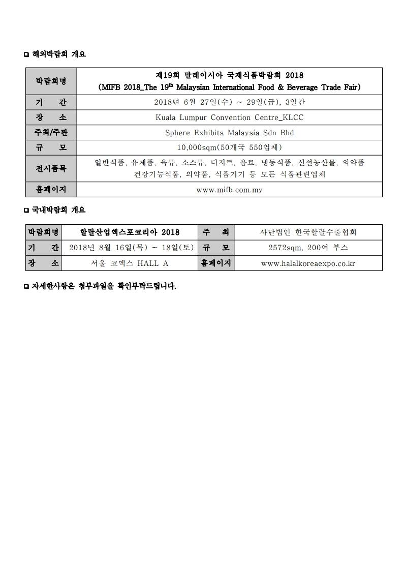 06.제19회 말레이시아 국제식품박람회 지원사업공문.pdf_page_2.jpg