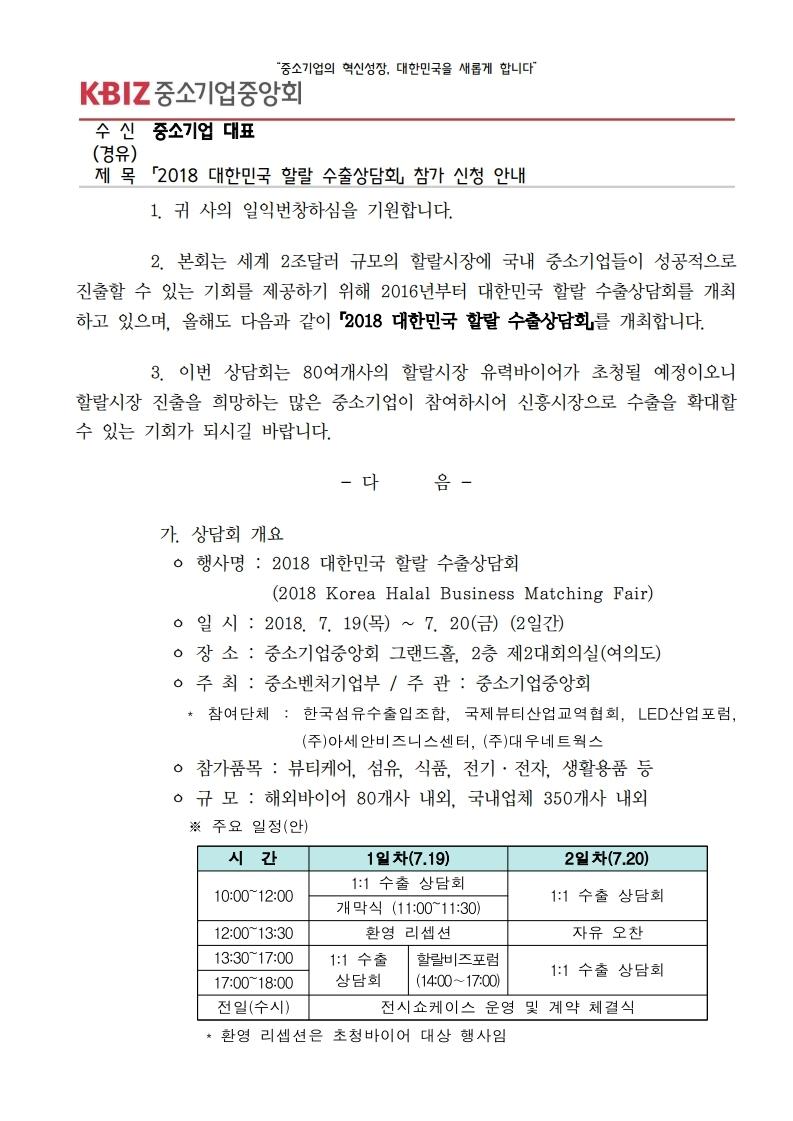 「2018 대한민국 할랄 수출상담회」 참가 신청 안내.pdf_page_1.jpg