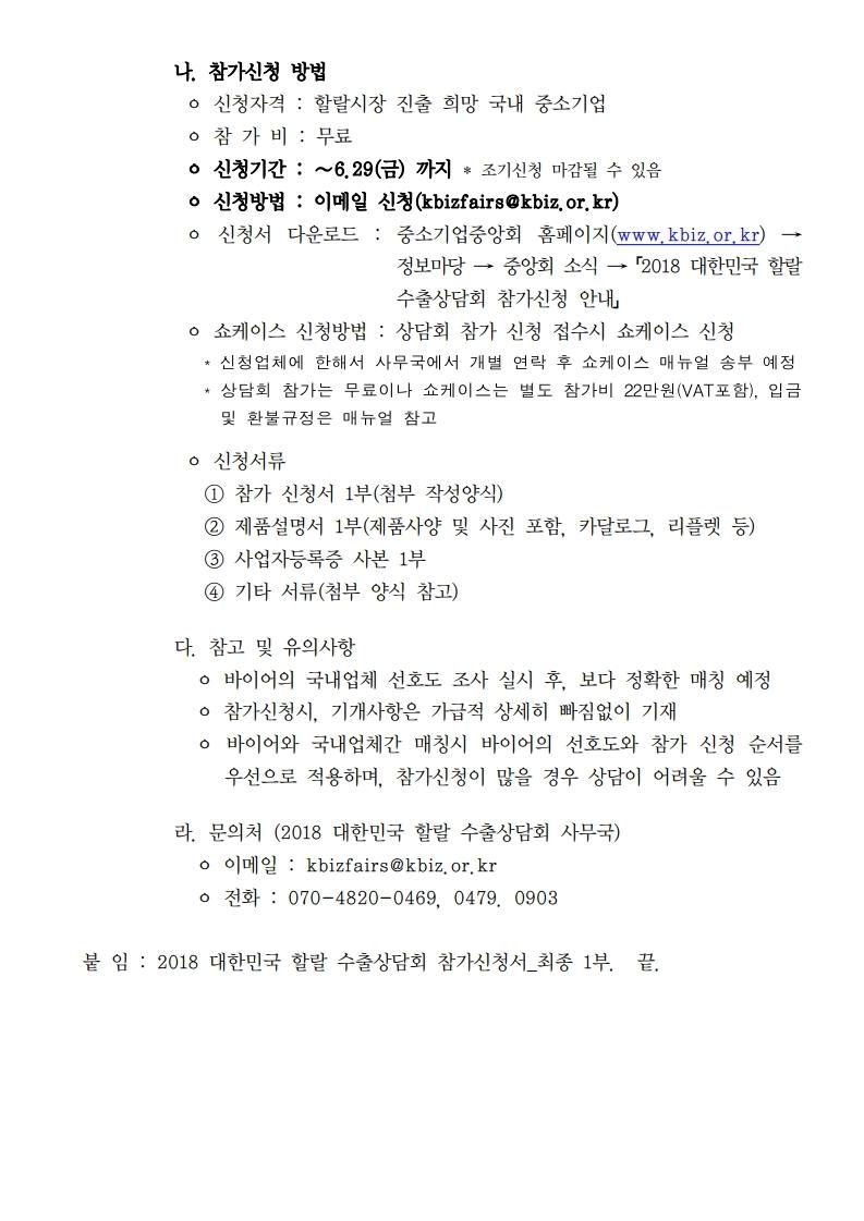 「2018 대한민국 할랄 수출상담회」 참가 신청 안내.pdf_page_2.jpg