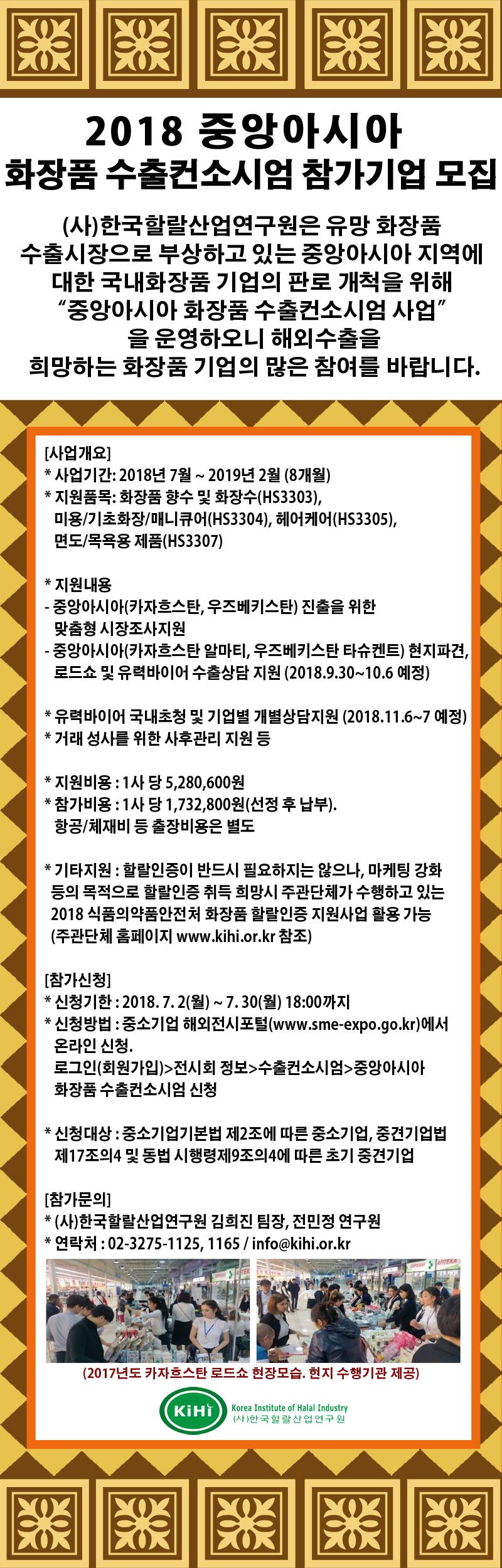 중앙아시아 할랄화장품 컨소시엄 2018.jpg