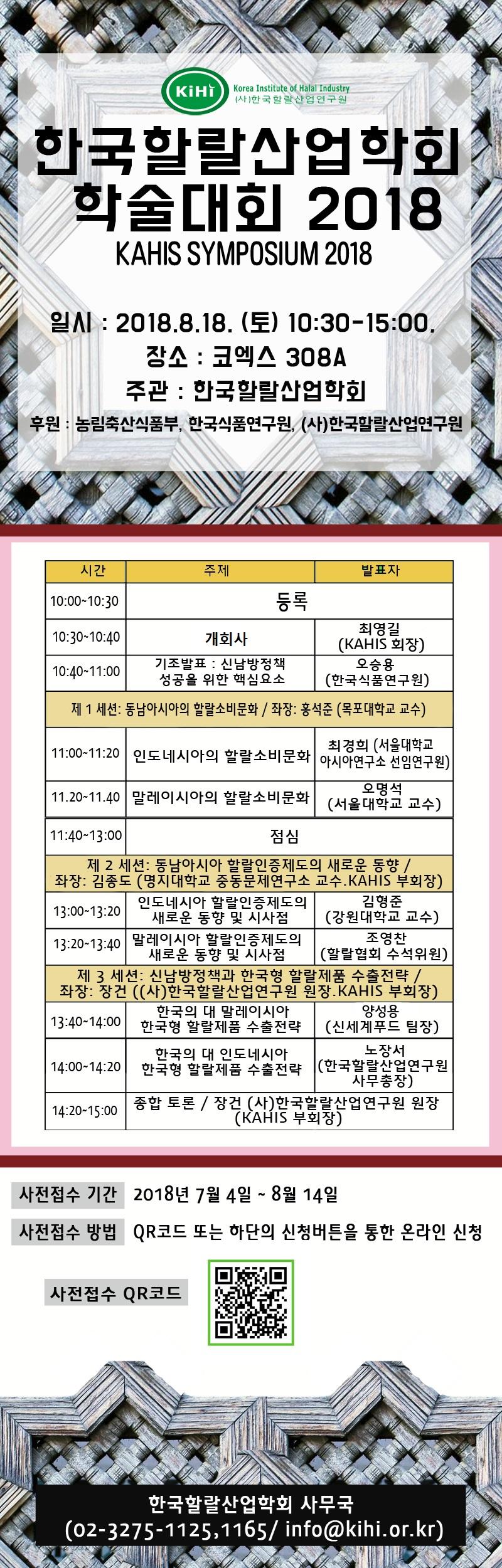 한국할랄산업학회 학술대회 안내.jpg