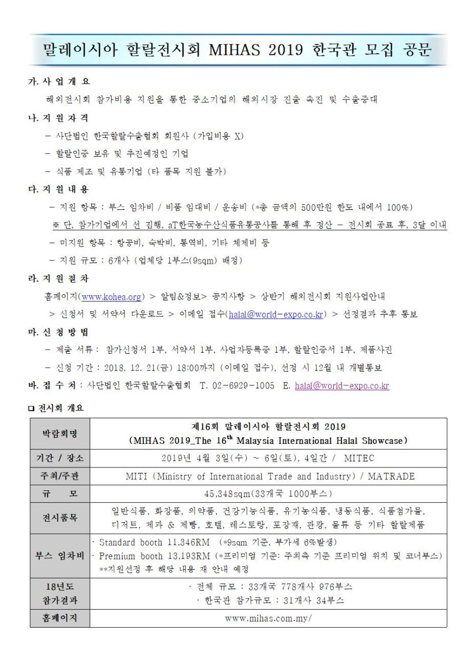 2019 상반기 해외전시회 지원사업 공문_(사)한국할랄수출협회001.jpg