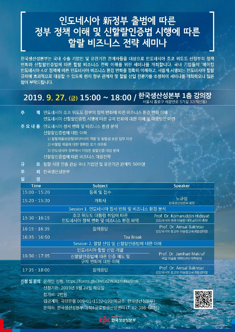 할랄 비즈니스 전략 세미나 홍보 포스터_최종.jpg