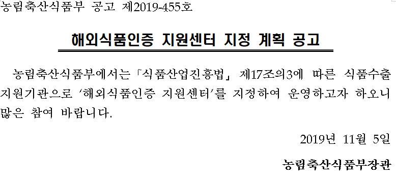 농림축산식품부 공고 제2019-455호.png