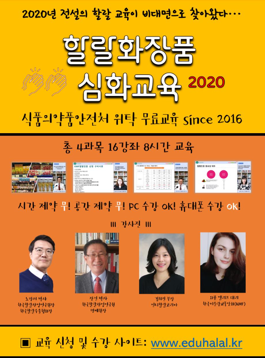 할랄화장품교육 포스터.png